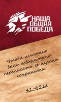 Всероссийский проект «Наша общая Победа»