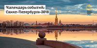 Календарь событий - visit-petersburg.ru