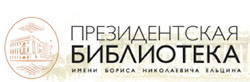 Президентская библиотека имени Б.Н.Ельцина