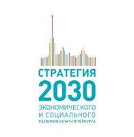 СТРАТЕГИЯ ЭКОНОМИЧЕСКОГО И СОЦИАЛЬНОГО РАЗВИТИЯ САНКТ‑ПЕТЕРБУРГА НА ПЕРИОД ДО 2030 ГОДА