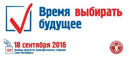 Выборы ЗАКС 2016